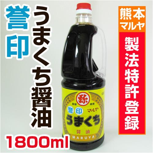 誉印うまくち醤油1800ml