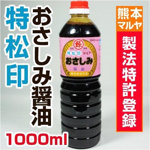 特松印おさしみ醤油(1000ml)
