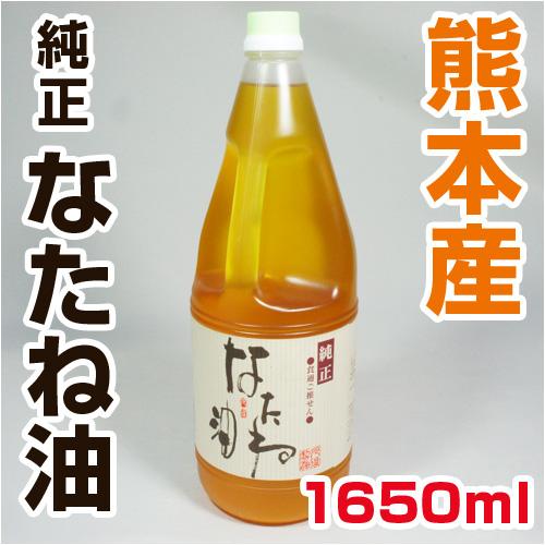 なたね油(1650ml)