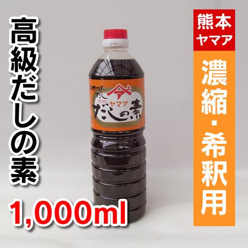 白だし(1000ml)
