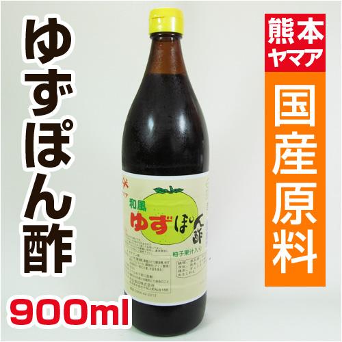 ゆずぽん酢(900ml)