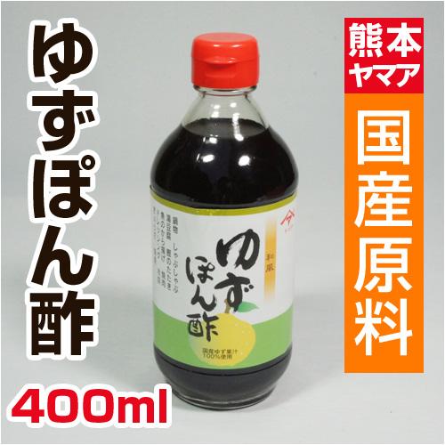 ゆずぽん酢(400ml)