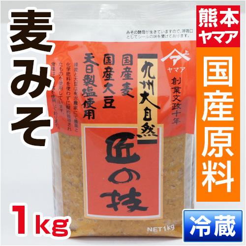 麦味噌匠の技