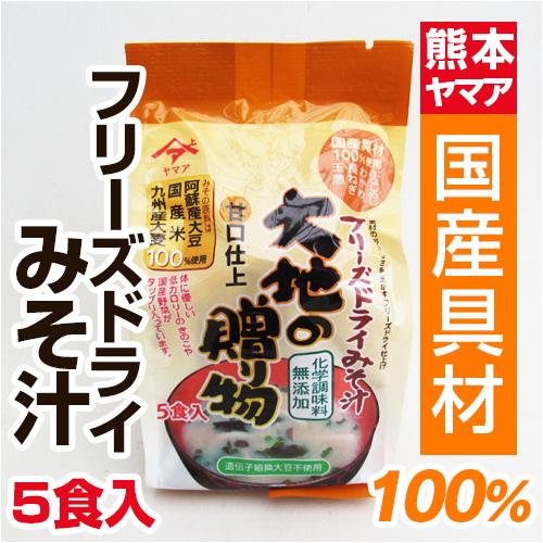 国産原料100%フリーズドライ味噌汁
