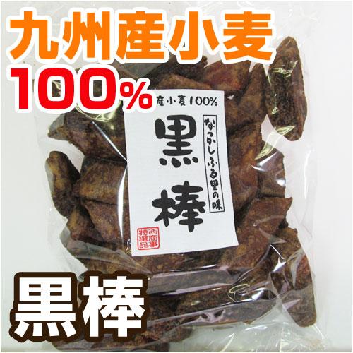 九州産小麦100%使用黒棒≪300g≫