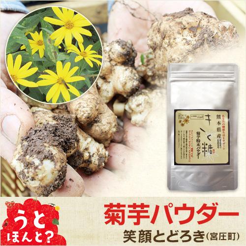 笑顔とどろき/『菊芋パウダー』