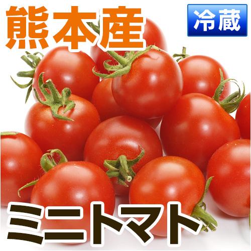 熊本県産ミニトマト