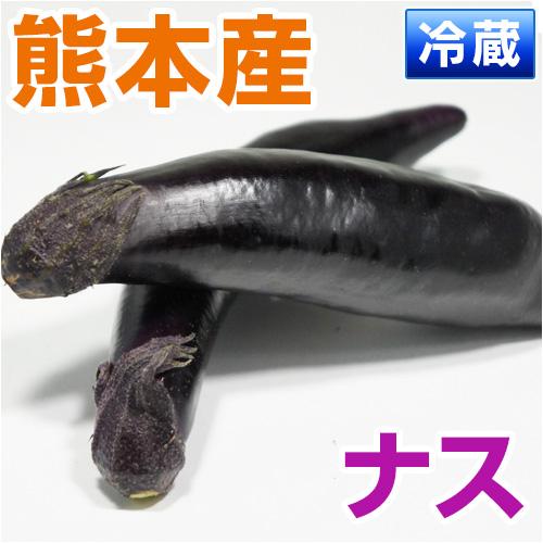 熊本県産ナス