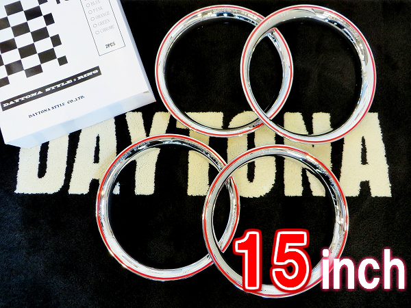 ディースタイルリング15インチ メッキ赤ライン【1台分】 品番: DR15CR