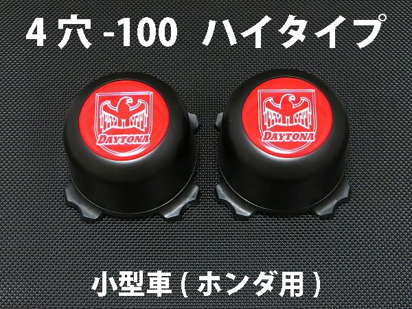 ディースタイルキャップ ハイタイプ ブラック 4H-100 【1台分】    品番 : DB501BH