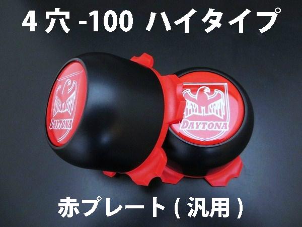 ディースタイルキャップ ハイタイプ ブラック X 赤プレート 4H-100 【1台分】    品番 : DB501BR