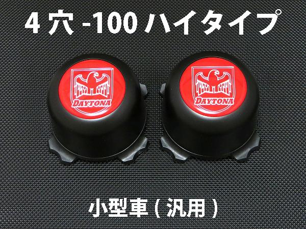 ディースタイルキャップ ハイタイプ ブラック 4H-100 【1台分】    品番 : DB501B