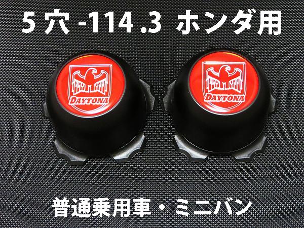ディースタイルキャップ ハイタイプ ブラック 5H-114.3 【1台分】    品番 : DB502BH