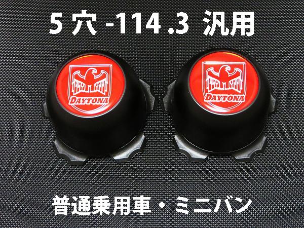 ディースタイルキャップ ハイタイプ ブラック 5H-114.3 【1台分】    品番 : DB502B