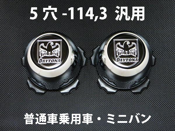 ディースタイルキャップ ハイタイプ メッキ 5H-114.3 【1台分】    品番 : DB502C