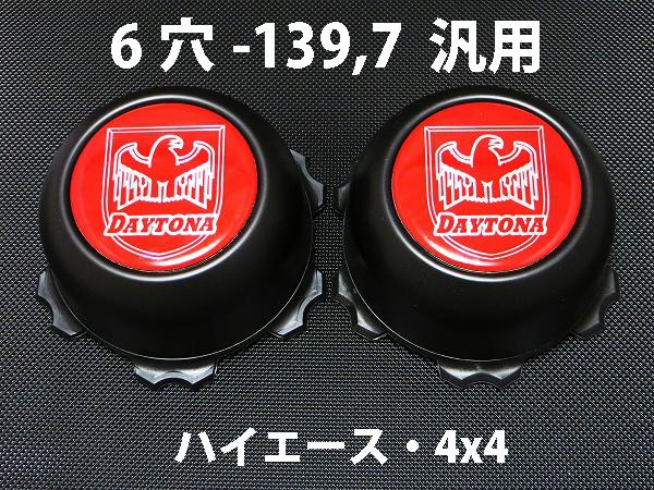 ディースタイルキャップ ハイタイプ ブラック 6H-139.7 【1台分】    品番 : DB503B