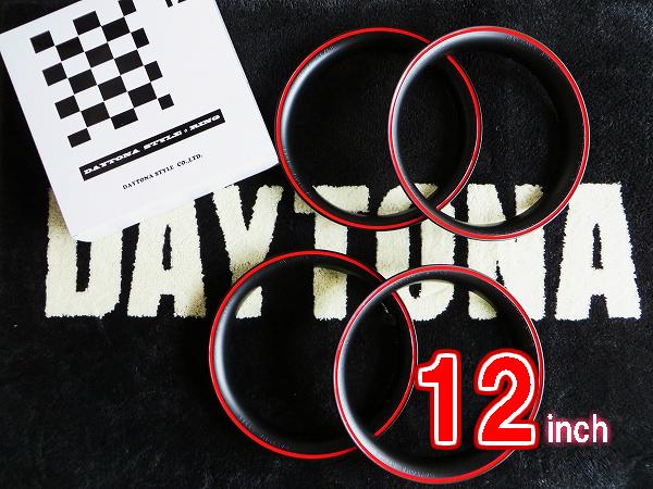 ディースタイルリング12インチ 赤ライン 【1台分】 品番: DR12R