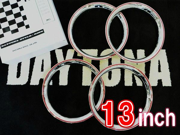 ディースタイルリング13インチ メッキ赤ライン【1台分】 品番: DR13CR