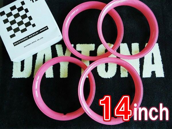 ディースタイルリング14インチ ピンクリボンタイプ 【1台分】 品番: DR14P