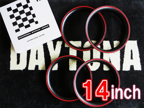 ディースタイルリング14インチ 赤ライン 【1台分】 品番: DR14R