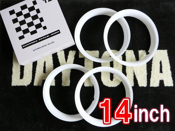 ディースタイルリング14インチ ホワイトリボンタイプ 【1台分】 品番: DR14WW