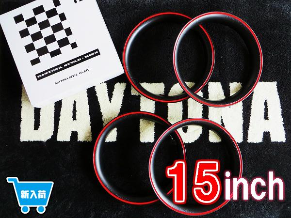 ディースタイルリング15インチ 赤ライン 【1台分】 品番: DR15R