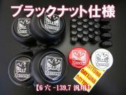 ディースタイルキャップ ブラック 6H-139.7 ブラックナット 【1台分】    品番 : DB503BB