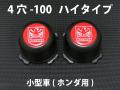 デイトナスタイルキャップ ハイタイプ ブラック 4H-100 【1台分】    品番 : DB501BH