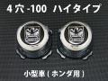 デイトナスタイルキャップ ハイタイプ メッキ 4H-100 【1台分】    品番 : DB501CH