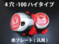 デイトナスタイルキャップ ハイタイプ メッキ X 赤プレート 4H-100 【1台分】    品番 : DB501CR