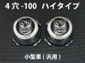 ディースタイルキャップ ハイタイプ メッキ 4H-100 【1台分】    品番 : DB501C