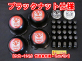 デイトナスタイルキャップ ブラックハイタイプ ブラックナット 5H-114.3 【1台分】    品番 : DB502BB