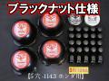 ディースタイルキャップ ブラックハイタイプ ブラックナット 5H-114.3 【1台分】    品番 : DB502BHB
