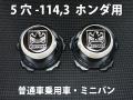 ディースタイルキャップ ハイタイプ メッキ 5H-114.3 【1台分】    品番 : DB502CH