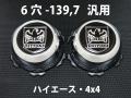 ディースタイルキャップ ハイタイプ メッキ 6H-139.7 【1台分】    品番 : DB503C