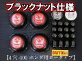 ディースタイルキャップ  ブラックロータイプ ブラックナット 4H-100 【1台分】 品番 : DB504BHB