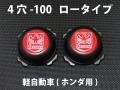 デイトナスタイルキャップ  ロータイプ ブラック 4H-100 【1台分】    品番 : DB504BH