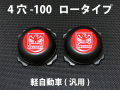 ディースタイルキャップ ロータイプ ブラック 4H-100 【1台分】    品番 : DB504B