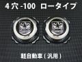 ディースタイルキャップ ロータイプ メッキ 4H-100 【1台分】    品番 : DB504C