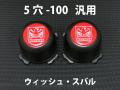ディースタイルキャップ ハイタイプ ブラック 5H-100 【1台分】    品番 : DB505B