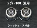 ディースタイルキャップ ハイタイプ メッキ 5H-100 【1台分】    品番 : DB505C