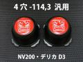 ディースタイルキャップ ハイタイプ ブラック 4H-114.3 【1台分】    品番 : DB506B
