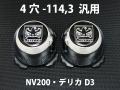 デイトナスタイルキャップ ハイタイプ メッキ 4H-114.3 【1台分】    品番 : DB506C