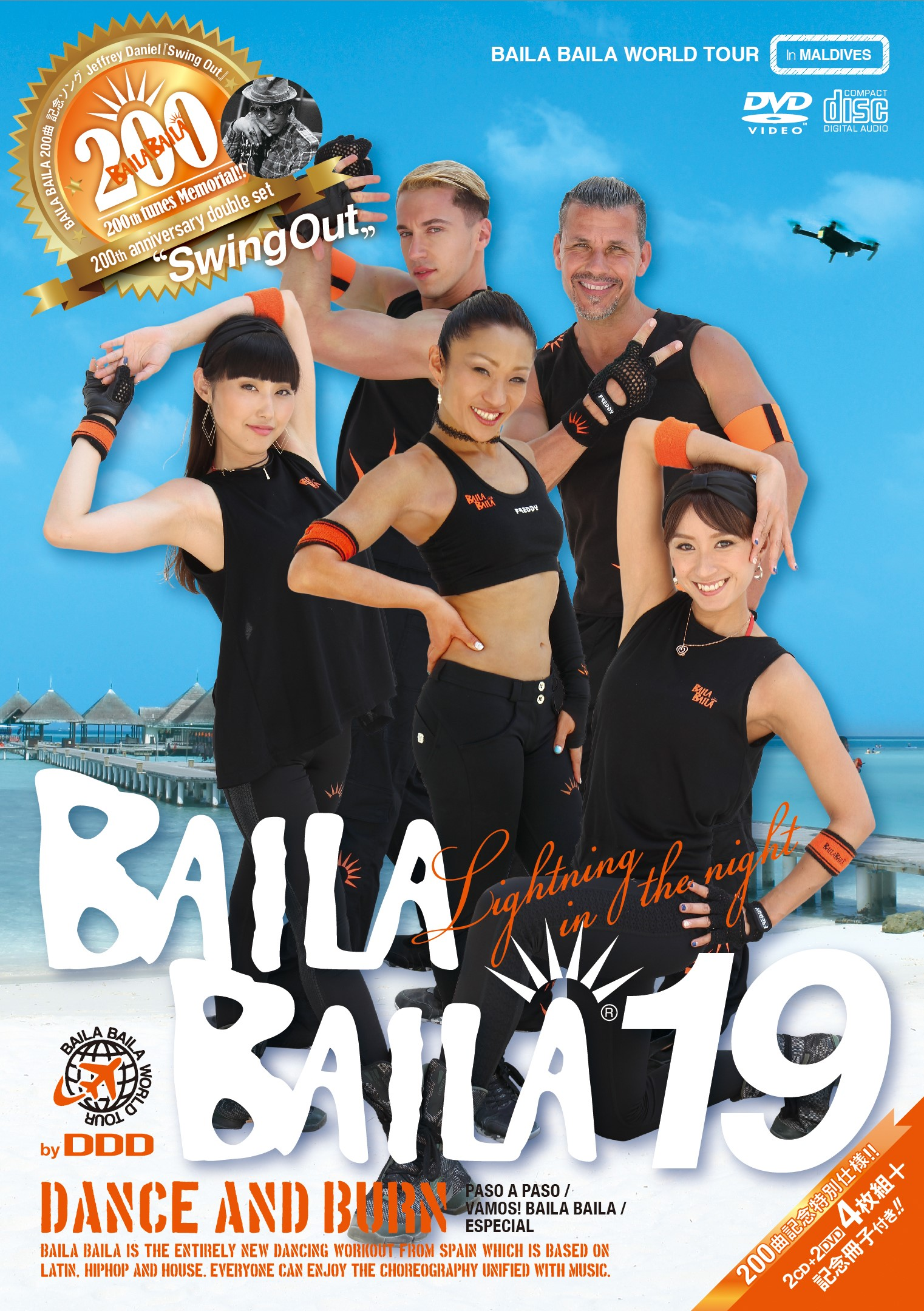 """BAILA BAILA vol.19 """" Lightning in the night""""/200th  memorial song  「Swing Out」by ジェフリーダニエル(Shalamar) ダブルセット CD+DVD 4枚組"""