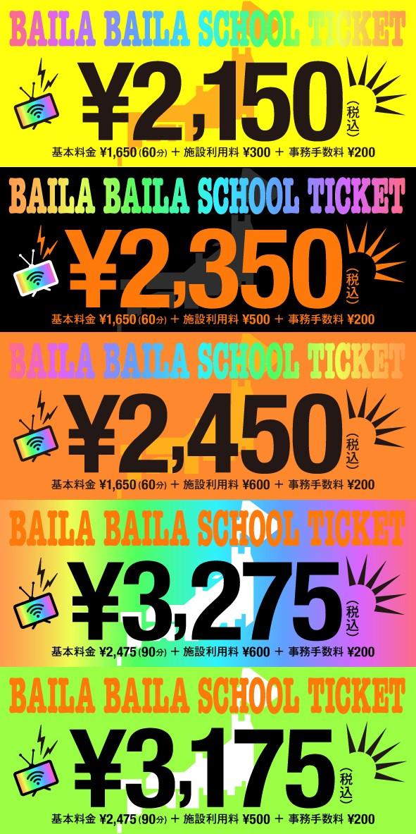 【ONLINE チケット】全国どこでも BAILA  BAILAスクール参加チケット