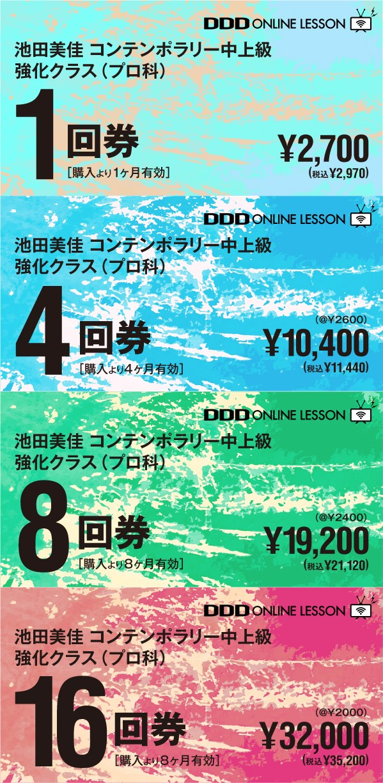 【ONLINEチケット】池田美佳:コンテンポラリー中上級 強化クラス(プロ科)
