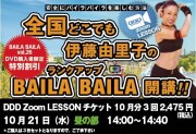 【DDD Zoom】10月21日(水)昼 DDD Zoom「伊藤由里子の全国どこでもBAILA BAILA」チケット*配送無し*1回用1,000円(税込)