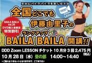 【DDD Zoom】10月28日(水)昼 DDD Zoom「伊藤由里子の全国どこでもBAILA BAILA」チケット*配送無し*1回用1,000円(税込)