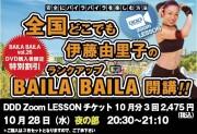 【DDD Zoom】10月28日(水)夜DDD Zoom「伊藤由里子の全国どこでもBAILA BAILA」チケット*配送無し*1回用1,000円(税込)