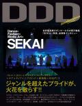 DDD vol.63